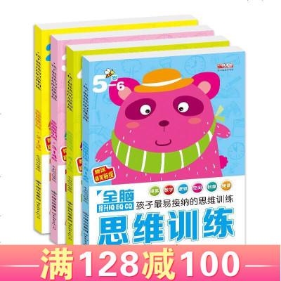 4冊全腦思維升級訓練適合2-6歲寶寶智力開發 兒童專注力訓練思維訓練書 送貼紙