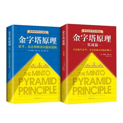 【新版全套2冊】金字塔原理 思考表達解決問題邏輯+實戰篇 芭芭拉明托 麥肯錫40年經典培訓教材原版 經管正版書新華書