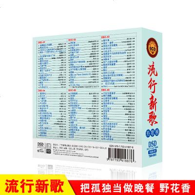 2020網絡新歌抖音流行熱歌曲無損音質汽車載cd光盤碟片【6碟】