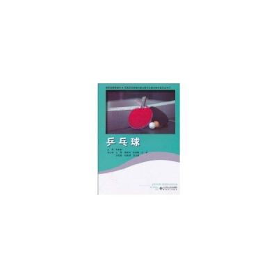 正版 乒乓球 肖树新 北京师范大学出版社 9787303110742 书籍