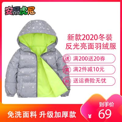 安麗虎尼新款兒童冬季保暖外套中大童韓版休閑百搭外套110-150cm