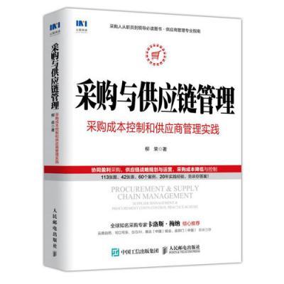 采購與供應鏈管理 采購成本控制和供應商管理實踐