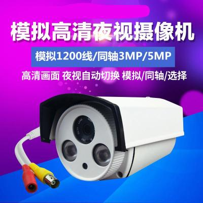 模擬攝像頭監控高清夜視1200線紅外探頭室外型半球同軸5MP攝像機