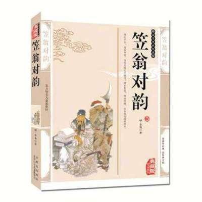正版 笠翁對韻 明 李漁 著 青少年版 曾參精編插圖 典藏版 國學文化 儒家古典哲學名著 中國歷史文學