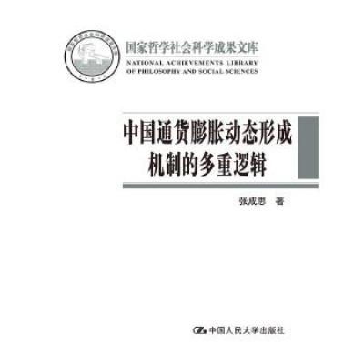 中國通貨膨脹動態形成機制的多重邏輯張成思中國人民大學出版社