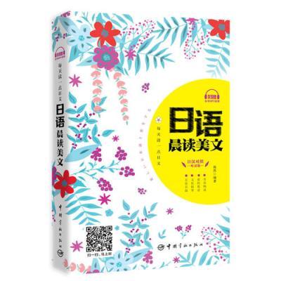 每天讀一點日文:日語晨讀美文(附贈全書音頻下載及二維碼掃描)