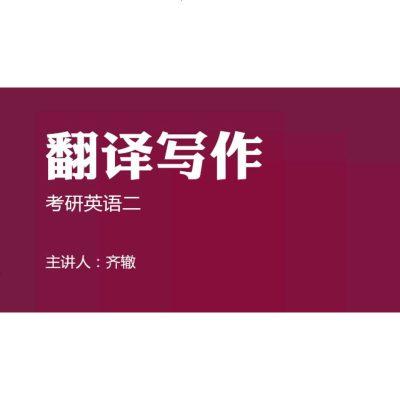 都学网考研网络课程 考研英语二翻译写作 从翻译类型及层次、翻译方法及策略 写作技巧等方面入