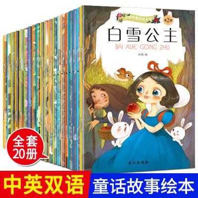 全套20冊 格林童話安徒生童話全集彩圖注音版小學繪本兒童故事書3-4-5-6-7歲幼兒園睡前故事一年級帶拼音 海的女兒