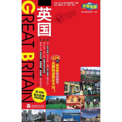 正版 乐游全球英国(附超大实用可剪切伦敦地图) 旅游教育出版社 实业之日本社海外编辑部 9787563722228 书籍