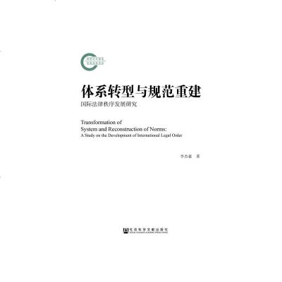 0902体系转型与规范重建:国际法律秩序发展研究