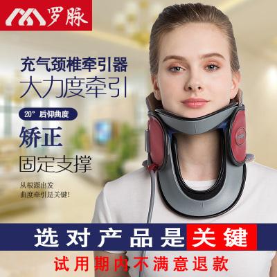 羅脈 空氣波頸椎牽引器家用頸椎充氣牽引護頸大力度頸托