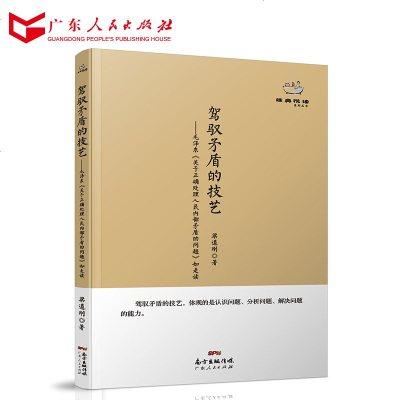 gdrm-  驾驭矛盾的技艺  经典悦读系列丛书