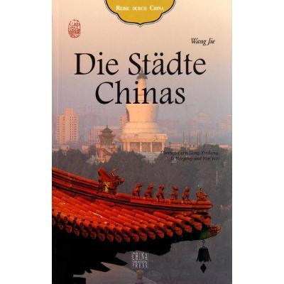 城市之旅(德)/中國之旅叢書9787508515779五洲傳播出版社