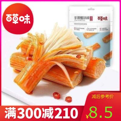 百草味 海味即食 手撕蟹味棒120g 蟹柳魚類海鮮零食袋裝即食網紅小吃其他滿減