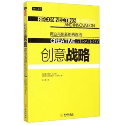 正版書籍 創意戰略(商業與創新的再連結) 9787515507903 金城出版社