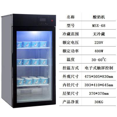 智能酸奶機水果撈全自動小型米酒機商用大容量冷藏發酵柜 68智能款無冷藏黑色