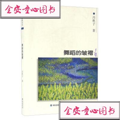 【单册】【正版】◆自说自话丛书:舞蹈的皱褶(四色) 冯秋子