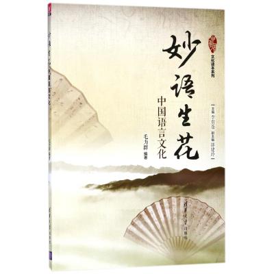 妙語生花(中國語言文化)/中國風文化讀本系列