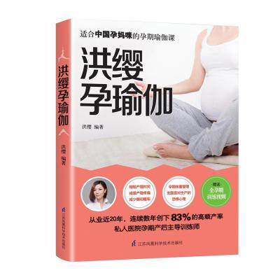 贈視頻 洪纓孕瑜伽 準媽媽新媽媽孕前準備孕期產后恢復安Q瑜珈練習指南 產后修復瑜伽形體訓練孕婦胎教孕產瑜伽教材健身書