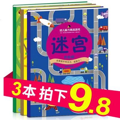迷宮書3冊專注力訓練書3-4-5-6歲全腦力挑戰游戲書玩轉大迷宮7-12歲寶寶趣味走迷宮幼兒早教書啟蒙益智兒童觀察力
