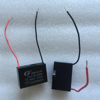 啟動電容降壓電容5UF450V抽油煙機洗衣機冰箱電機電風扇降壓