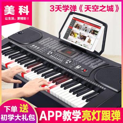 美科(Meirkergr)教学电子琴61钢琴键多功能专业88成人儿童女孩初学入门智能版+大礼包+Z型琴架+琴包【亮灯版】