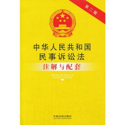 正版 中華人民共和國民事訴訟法注解與配套(第2版)國務院法制辦公