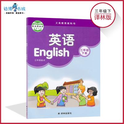 三年級下冊英語書譯林版 三年級起點 小學課本教材教科書 3年級下冊 牛津英語 譯林出版社彩色