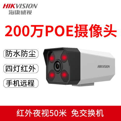 ??低蛹嗫厣阆裢穚oe监控器高清200万家用商用远程网络摄像头DS-IPC-B12-I/POE