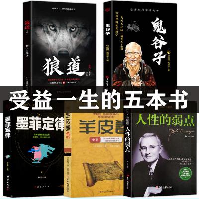 受益一生的5本书 鬼谷子全集墨菲定律羊皮卷狼道正版图书原著书籍