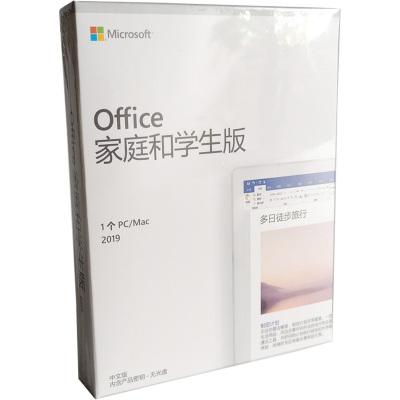 Office2019家庭和学生版支持双平台1台PC/Mac永久使用/寄送实物彩盒密钥卡支持win 10 和Mac 系统