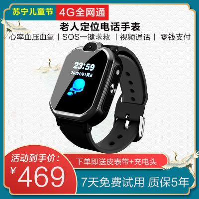 咕咪兔(OUTMIX)新款全网通4G视频通话智能手表老人电话GPS跟踪定位电子围栏心率血压监测手环SOS求救防走丢健康计步手腕表100防水