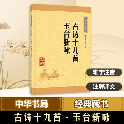 古诗十九首·玉台新咏 刘玉伟,黄硕 评注 文学 文轩网