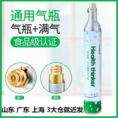 通用氣瓶氣泡水機蘇打水機食品級二氧化碳CO2充氣瓶滿氣氣瓶氣罐