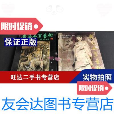 【二手9成新】安岳石窟藝術精裝 9788245786903