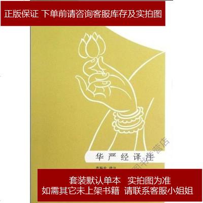 華嚴經譯注 中華書局 9787101087147