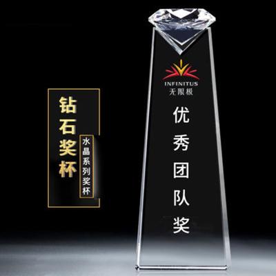 新款钻石水晶奖杯 创意颁奖商务礼品奖品 刻字定制团队奖杯 中号