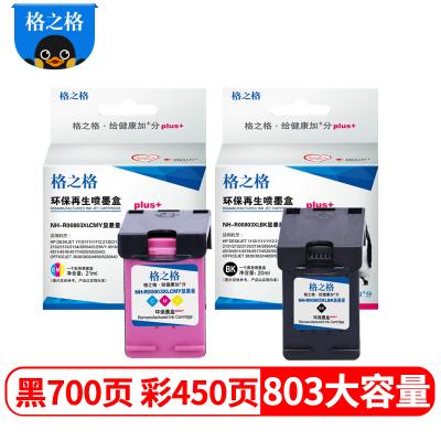 格之格803墨盒黑色彩色套装适用惠普2621 2622 1111 1112 2130 2131 2132打印机墨盒