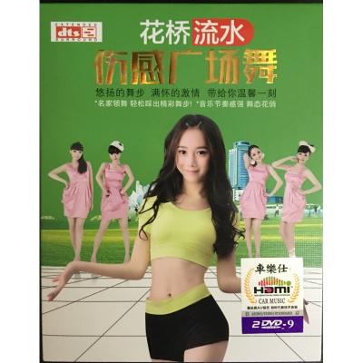 2018流行新歌廣場舞網絡歌曲海草舞健身操 正版家用2DVD碟片光盤