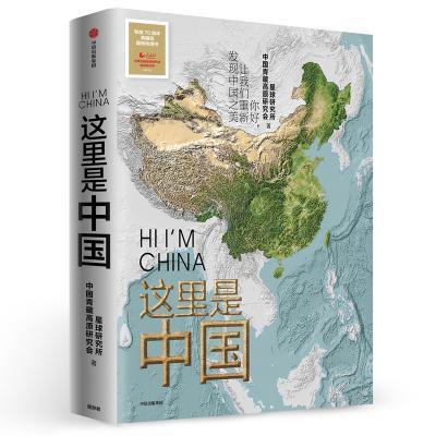 這里是中國