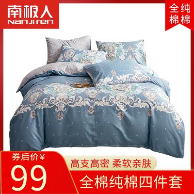 南极人(NanJiren) 全棉四件套纯棉双人被套床单清新印花套件1.5m1.8米床上用品