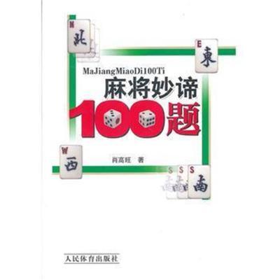 全新正版 麻将妙谛100题