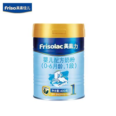 美素力(frisolac)美素佳兒嬰兒配方奶粉 1段(0-6個月嬰兒適用)400克(荷蘭原裝進口)