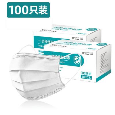 白色一次性口罩100只裝防塵透氣防飛沫成人三層防護加厚口鼻罩 成人白色(100只裝)