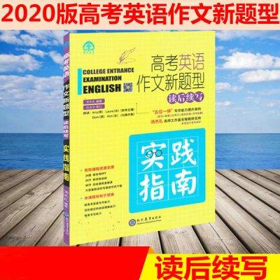 2020版 学熙教育 高考英语作文新题型 读后续写