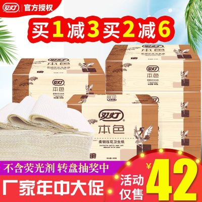 本色壓花衛生紙家用400張10包廁紙柔韌平板實惠裝草紙整箱批