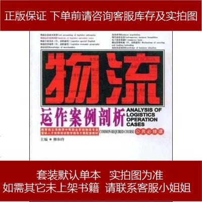 物流運作案例剖析 柳和玲 中國物資出版社 9787504725110