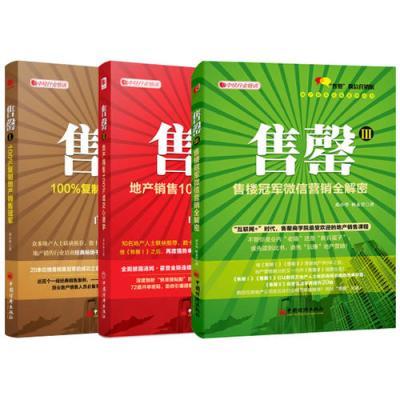 地產銷售系列3本套裝 售罄Ⅰ、Ⅱ、Ⅲ