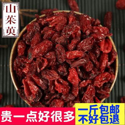 材批优质野生 山茱萸肉 山萸肉山萸肉干枣皮500克