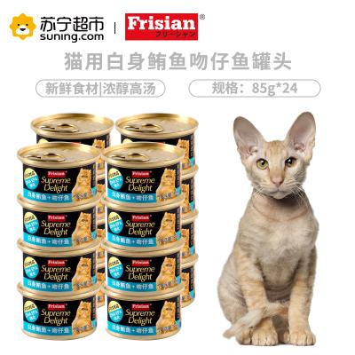 富力鲜泰国进口猫罐头白身鲔鱼吻仔鱼罐头24罐整箱发货进口猫罐头整箱白肉猫罐头猫零食湿粮